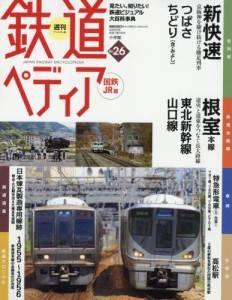 週刊 鉄道ぺディア 国鉄JR 26号