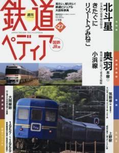 週刊 鉄道ぺディア 国鉄JR 27号