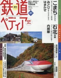 週刊 鉄道ぺディア 国鉄JR 31号