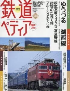 週刊 鉄道ぺディア 国鉄JR 34号
