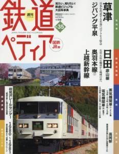 週刊 鉄道ぺディア 国鉄JR 35号