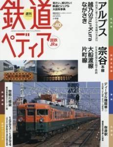 週刊 鉄道ぺディア 国鉄JR 40号