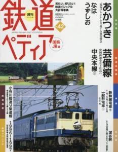 週刊 鉄道ぺディア 国鉄JR 42号