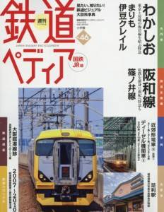 週刊 鉄道ぺディア 国鉄JR 46号