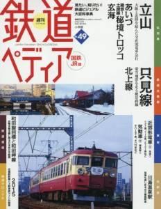 週刊 鉄道ぺディア 国鉄JR 49号