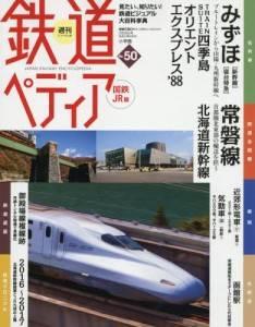 週刊 鉄道ぺディア 国鉄JR 50号
