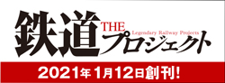 隔週刊 鉄道 ザ・プロジェクト