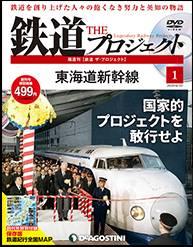 隔週刊 鉄道 ザ・プロジェクト 1号