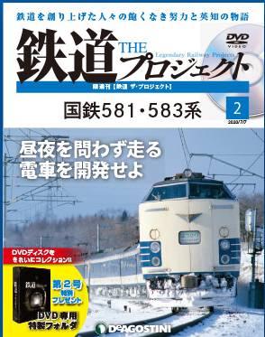 隔週刊 鉄道 ザ・プロジェクト 2号