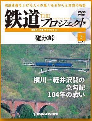 隔週刊 鉄道 ザ・プロジェクト 3号 碓氷峠