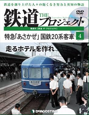 隔週刊 鉄道 ザ・プロジェクト 4号
