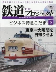 隔週刊 鉄道 ザ・プロジェクト 5号
