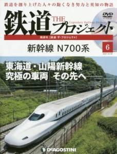 隔週刊 鉄道 ザ・プロジェクト 6号