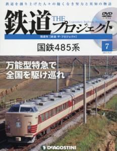 隔週刊 鉄道 ザ・プロジェクト 7号