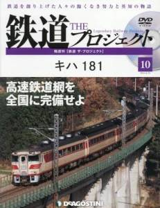 隔週刊 鉄道 ザ・プロジェクト 10号