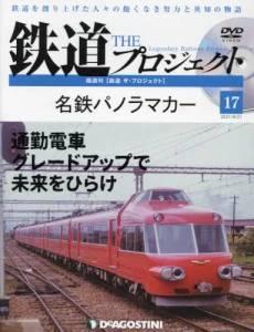 隔週刊 鉄道 ザ・プロジェクト 17号