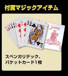 The Magic ザ マジック 5号