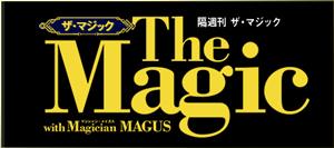 The Magic ザ マジック 7号