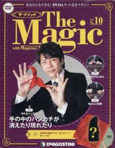 The Magic ザマジック 10号