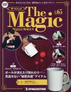 The Magic ザ マジック 65号