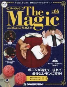 The Magic ザ マジック 66号