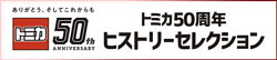 トミカ50周年 ヒストリーセレクション