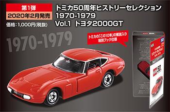 トミカ50周年 ヒストリーセレクション 1号トヨタ2