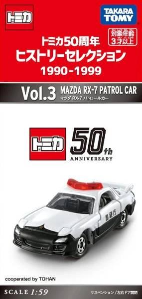 トミカ50周年 ヒストリーセレクション 3号 RX−