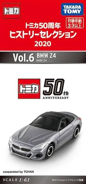 トミカ50周年 ヒストリーセレクション 6号