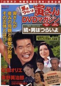隔週刊「男はつらいよ」寅さんDVDマガジン 11号