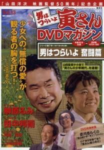 隔週刊「男はつらいよ」寅さんDVDマガジン 13号