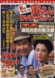 隔週刊「男はつらいよ」寅さんDVDマガジン 15号
