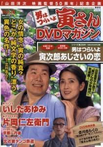 隔週刊「男はつらいよ」寅さんDVDマガジン 16号