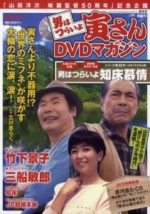 隔週刊「男はつらいよ」寅さんDVDマガジン 17号