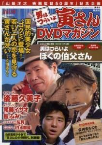 隔週刊「男はつらいよ」寅さんDVDマガジン 18号