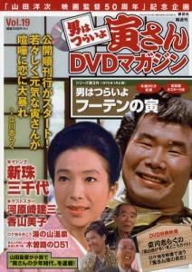隔週刊「男はつらいよ」寅さんDVDマガジン 19号