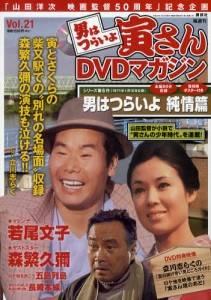 隔週刊「男はつらいよ」寅さんDVDマガジン 21号
