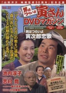 隔週刊「男はつらいよ」寅さんDVDマガジン 22号