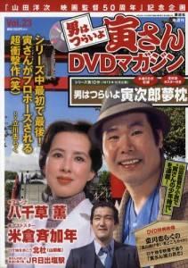 隔週刊「男はつらいよ」寅さんDVDマガジン 23号