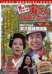 隔週刊「男はつらいよ」寅さんDVDマガジン 27号