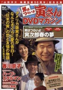 隔週刊「男はつらいよ」寅さんDVDマガジン 31号