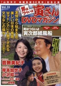 隔週刊「男はつらいよ」寅さんDVDマガジン 33号