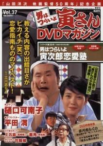 隔週刊「男はつらいよ」寅さんDVDマガジン 37号