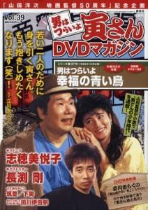 隔週刊「男はつらいよ」寅さんDVDマガジン 39号