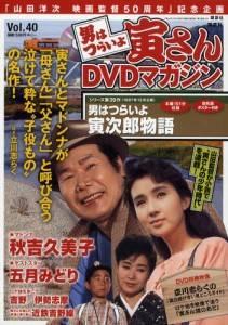 隔週刊「男はつらいよ」寅さんDVDマガジン 40号