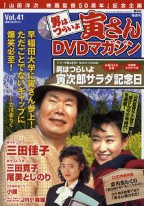 隔週刊「男はつらいよ」寅さんDVDマガジン 41号