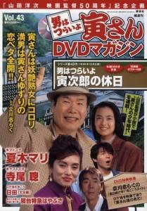 隔週刊「男はつらいよ」寅さんDVDマガジン 43号