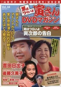 隔週刊「男はつらいよ」寅さんDVDマガジン 44号