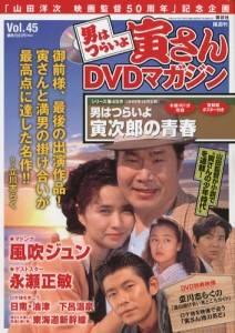 隔週刊「男はつらいよ」寅さんDVDマガジン 45号