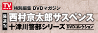 西村京太郎サスペンス 十津川警部シリーズ DVDコレク